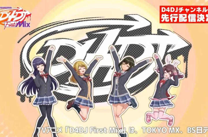 """Opening Movie Released for Bushiroad's Upcoming TV Anime Series """"D4DJ First Mix"""""""