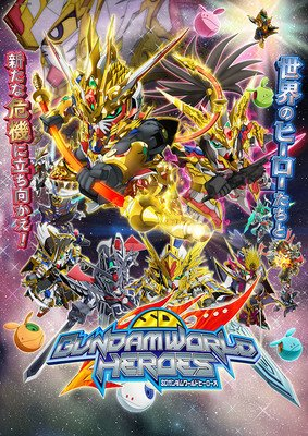SD Gundam World Heroes Anime's Subtitled Trailer Highlights Worlds, Characters