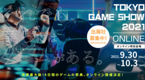 Tokyo Game Show to Be Online Again in 2021