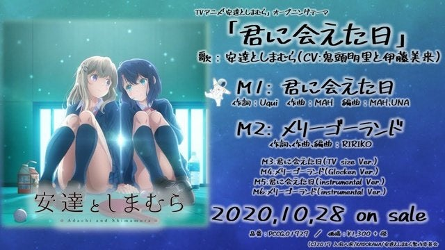 "Upcoming Yuri Anime ""Adachi and Shimamura"" Previews Opening and Couple Song"
