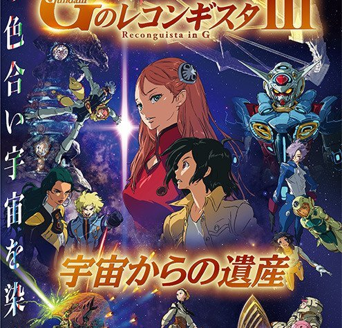 3rd Gundam: Reconguista in G Compilation Film Opens in Japan on July 22