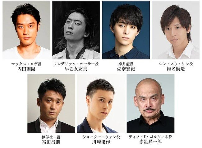 Banana Fish Stage Play Reveals 7 Cast Members