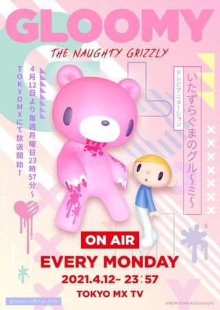 Crunchyroll Streams Gloomy the Naughty Grizzly Anime, Announces More Dubs for Spring Anime