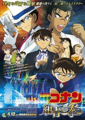 Detective Conan: The Fist of Blue Sapphire Manga Ends on May 25