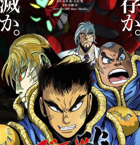 Getter Robo Arc Anime's 2nd Video Announces Cast, More Staff, July Debut