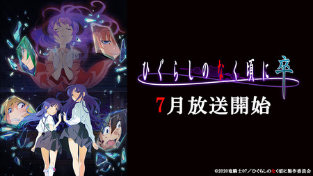 Higurashi: When They Cry – SOTSU Anime Posts Extended Promo Video
