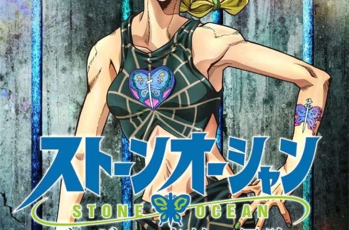 JoJo's Bizzare Adventure Part 6: Stone Ocean Anime Key Visual.