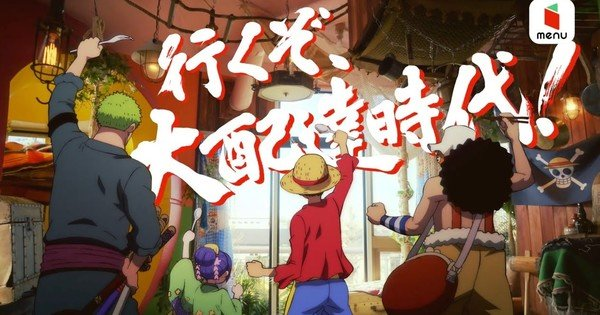 Luffy's Rubber Arms Snatch Food in Hybrid Live-Action, Anime Ad