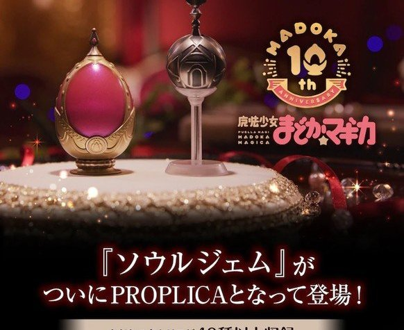 Madoka Magica Celebrates 10th Anniversary With Life-Sized Soul Gem, Grief Seed Replicas