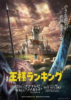 Ōsama Ranking Fantasy Anime's Teaser Reveals Cast, Staff