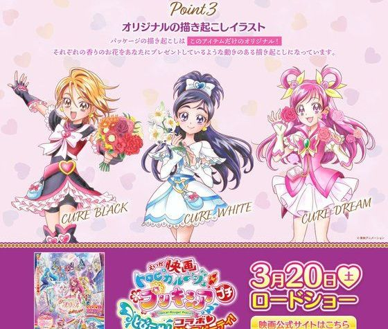 Precure Series Gets Cosmetics Store for Adults
