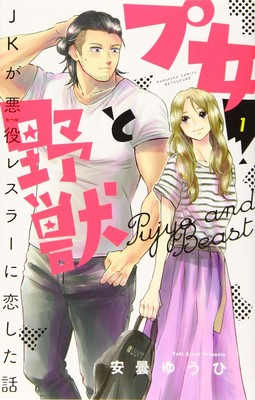 Cutie and the Beast Manga Ends with 4th Volume