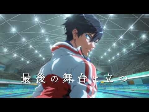 TV Anime Free!–the Final Stroke Movie - Official Trailer