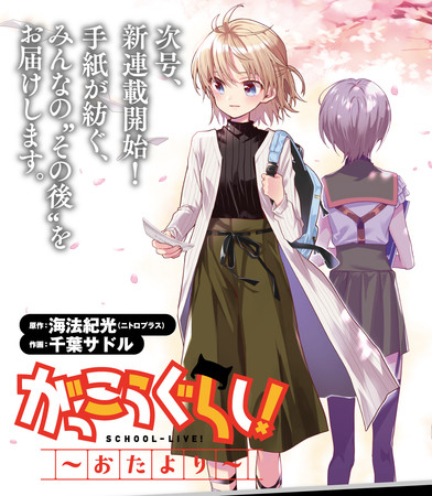 School-Live! Sequel Manga Ends in July