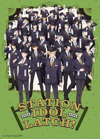 Station Idol Latch! Project Reveals 7 More Cast Members
