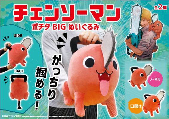 Vivisect Your Fears With This Life-Sized Pochita Plush From Chainsaw Man