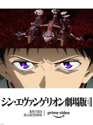 Amazon Prime Video Also Streams Final Evangelion Film in Japan on August 13