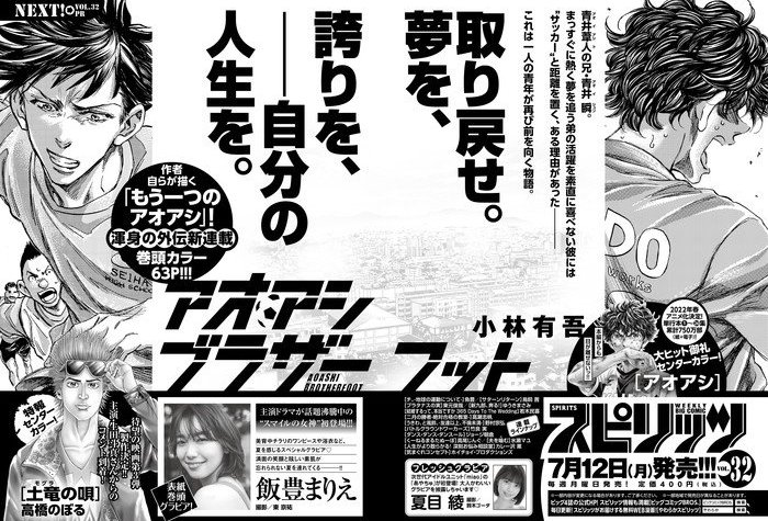 Aoashi Soccer Manga Gets Spinoff on July 12 (Updated)