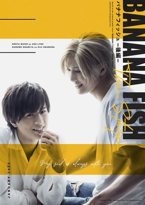 Banana Fish Stage Play's 2nd Part Unveils Visual, More Cast