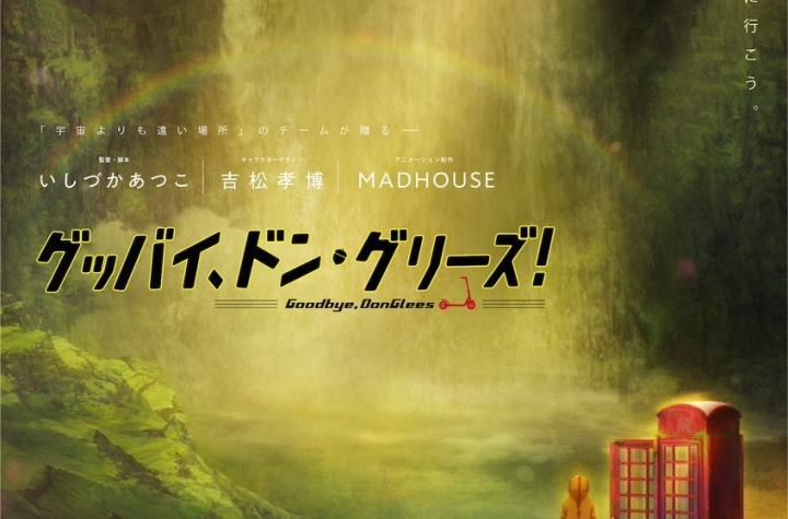"""From the Director of A Place Further Than The Universe, Atsuko Ishizuka """"Goodbye, DonGlees"""" (Original #anime film) has been announced!! The film is scheduled for release in Japan next year 2022. Animation Production by #MADHOUSE."""