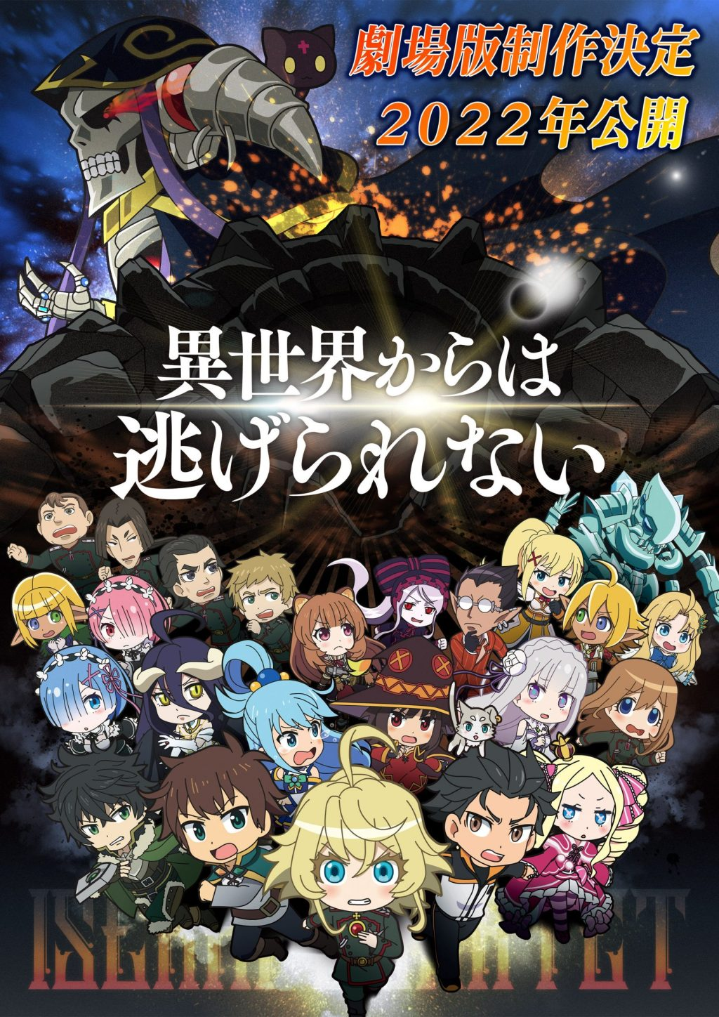 """""""#Isekai Quartet the Movie: Another World"""" has been announced! The #anime film will release the next year 2022 in Japan."""