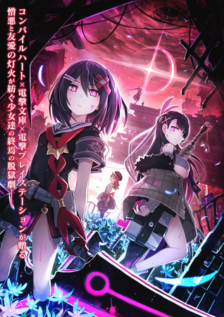 Mary Skelter Finale PS4, Switch Game Launches in West on September 30