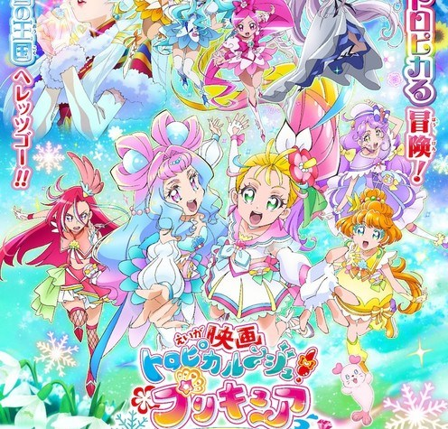 Toei Reveals Tropical-Rouge! Precure Anime Film With October 23 Opening