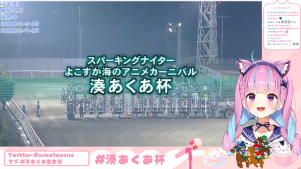 hololive Virtual YouTuber Minato Aqua Gets a Horse Race Named After Her