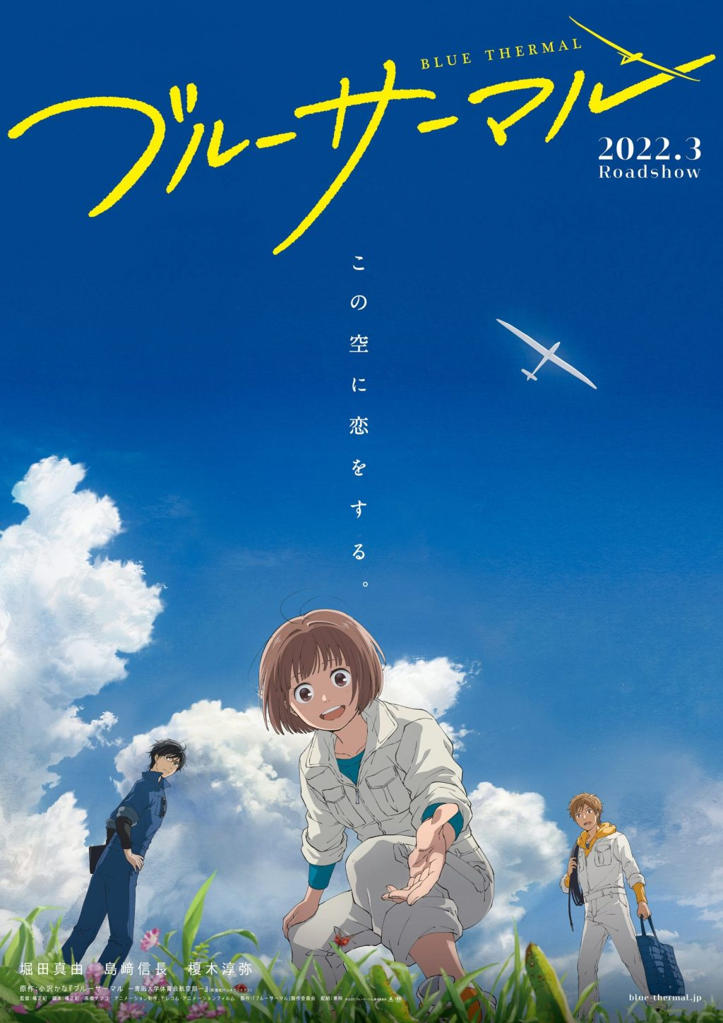"""""""Blue Thermal"""" Anime film has been announced! The film is scheduled for March 2022 in Japan."""