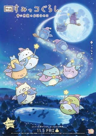 Bump of Chicken Performs Theme Song for 2nd Sumikko Gurashi Anime Film