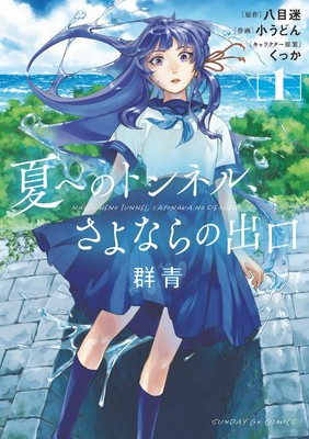 'The Tunnel to Summer, the Exit of Goodbye' Manga Posts 1st Part of Final Chapter
