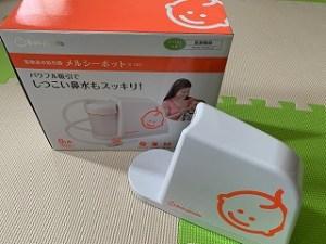 メルシーポット 赤ちゃん用電動鼻吸い器