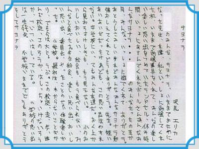 沢尻エリカ 卒業文集
