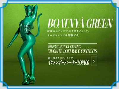 ボートニャー グリーン 緑