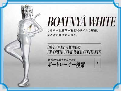 ボートニャー ホワイト 白