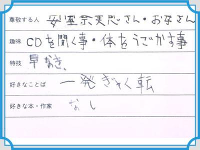 沢尻エリカ 履歴書 字