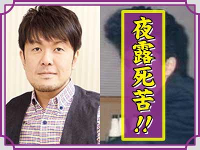 土田晃之 ヤンキー 比較
