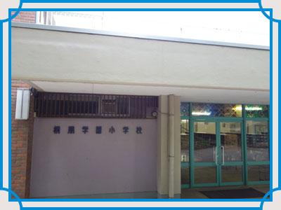桐朋学園小学校