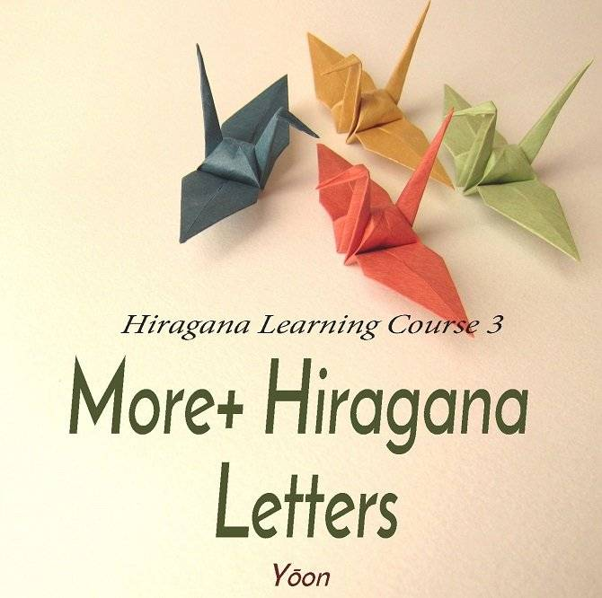 Read more about the article More+ Hiragana Letters
