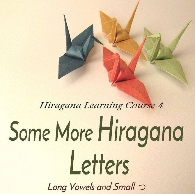 Some More Hiragana Letters