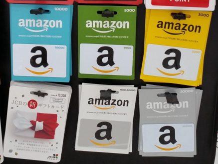 コンビニで購入出来るAmazonギフト券