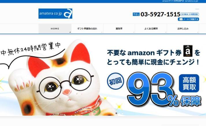 アマテラはオススメのアマゾンギフト券買取サイト