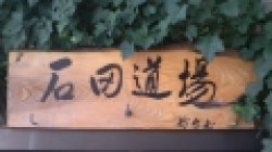 復縁占い 盛岡 石田妙恵先生