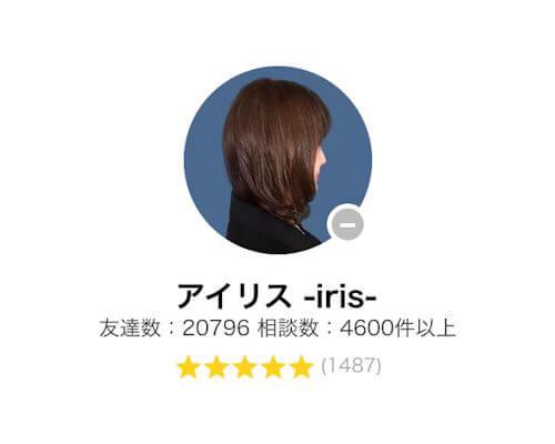 復縁占い LINEトーク占い アイリス -iris-先生