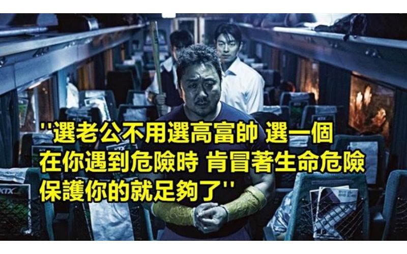 電影《屍速列車》太刺激 網友電影院撿到「它」 。秒變濕速列車