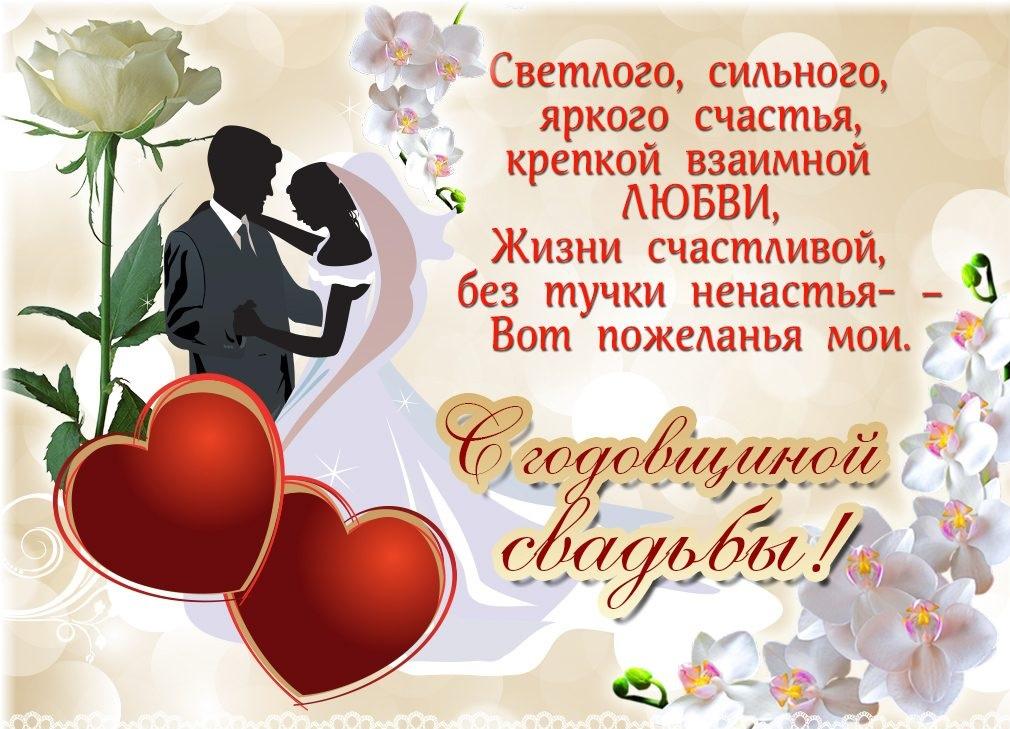Смс поздравление мужу днем свадьбы