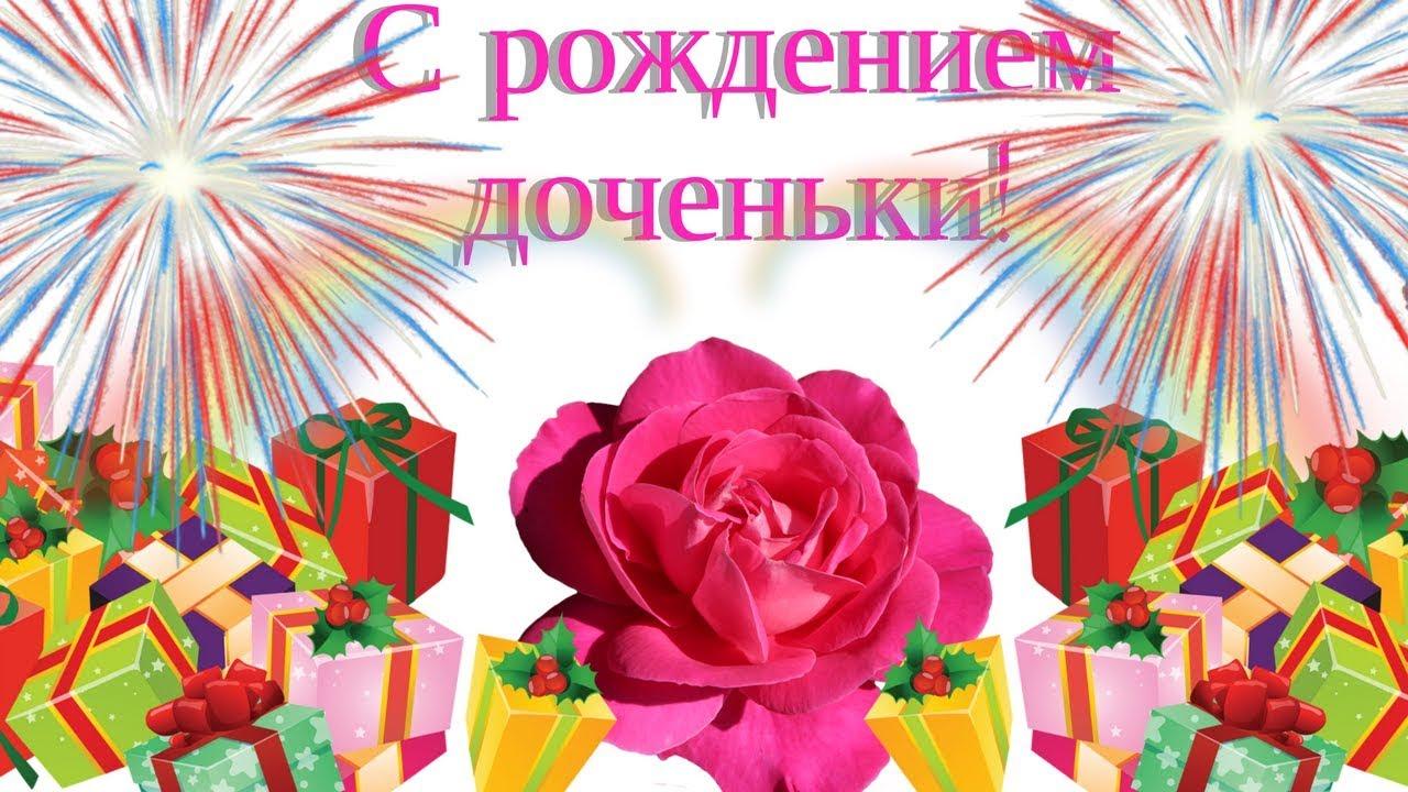 Картинки цветами, с днем рождения дочери для родителей открытки