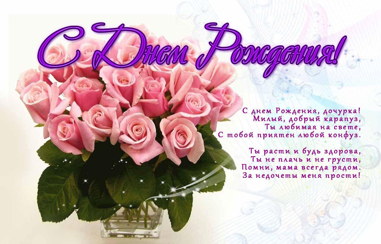 Открытки цветами, открытки с пожеланиями дню рождения дочери