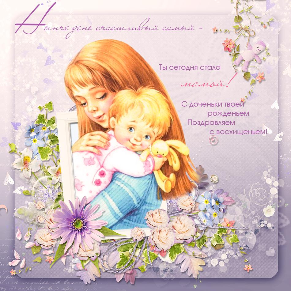 открытка с днем рождения дочки поздравить маму кадре глеб