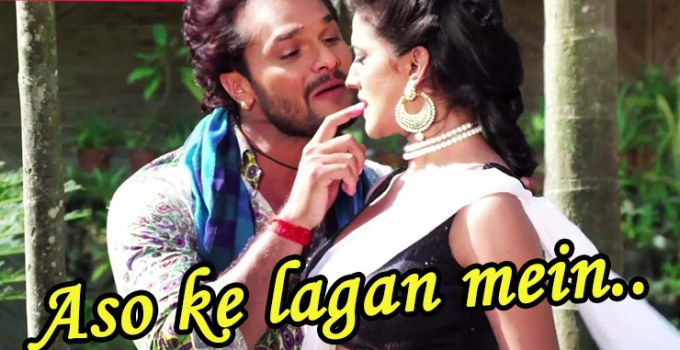 aso ke lagan mein bhojpuri song lyrics